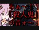 【Dead by Daylight(PS4日本語版)】あぁ