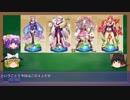 【ゆっくり解説動画】フラワーナイトガール 花騎士図鑑7ページ目
