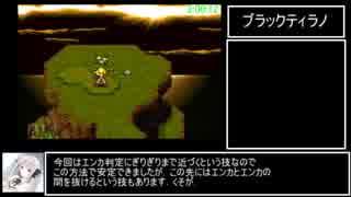 クロノトリガー RTA 日本語版any% 2:48:47 part5
