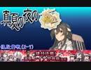 【18冬イベ】 昏睡レイテ!夜襲と化した川内.yasen_E7(終)