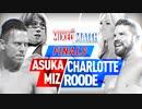 【WWE・MMC】ザ・ミズ&アスカ vs ボビー・ルード&シャーロット【18.04.03】