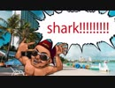 【実況】パリピをサメに食わせましょう。