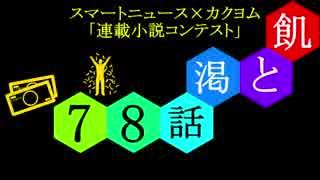 飢と渇【7・8話】
