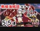 【シンフォギアXD】 戦姫海賊団ガチャ クリス狙いで55連!