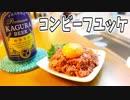 【料理】コンビーフユッケ【へべれけキッチン】