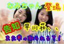 早川亜希動画#501≪ニコ生になみちゃん現る!≫