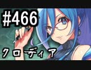 【課金マン】インペリアルサガ実況part466【とぐろ】
