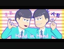 【MMDおそ松さん】Hand in Hand【材木松】