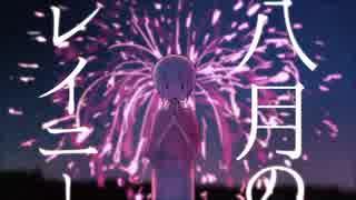 【ニコカラ】八月のレイニー 【off vocal】