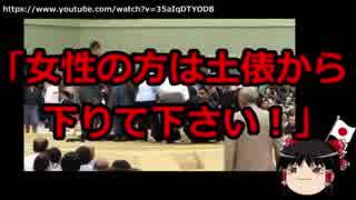 【ゆっくり保守】相撲で新たな不祥事?命に関わる事態で「女性は土俵から降りろ」