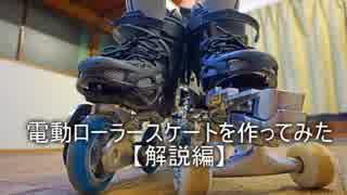 【つくってみた】電動ローラースケート【