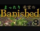 【ゆっくり実況】 まったり希望のBanished Part 8 【日本語化】