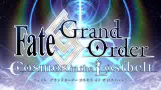 Grand Battle BGM -Fate/Grand Order  Cosmos in the Lostbelt-