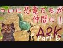 【ark】ネコが恐竜に挑むArk!part6【ゆとり女子】