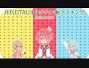 月刊UTAUオリジナル曲ランキング 2017.09 vol.107