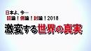 【討論】激変する世界の真実[桜H30/4/7]