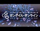 『ソードアート・オンライン オルタナティブ ガンゲイル・オンライン』ロングPV