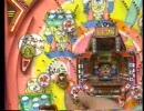 80年代 懐かしのパチンコ ハネモノ パチンコ大賞13 thumbnail