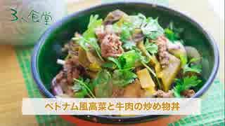 【3人食堂】ベトナム風高菜と牛肉の炒め