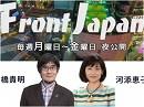 【Front Japan 桜】「貿易戦争」勃発!複