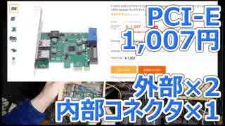 【激安1,000円】 USB3.0増設ボード、外部2