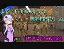 「ironsight」CODみたいな無料FPSゲーム「VOICEROID実況」