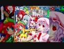 【例大祭15】東方戯音録-Toho Arrangement BGM Sound Track- Vol.1 東方紅魔郷編 XFD【東方アレンジ】