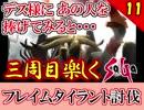 【ミンサガ 3周目】特殊エンドを目指す!全力で楽しむミンサガ実況 Par11