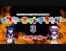 【ゆっくり実況】インターネットブラウザー!#3