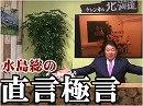 【直言極言】疎かになった北の護り、「チャンネル北海道」が取り組む民...