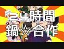 24時間鍋☆合作