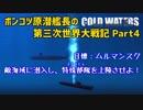 【Cold Waters】ポンコツ原潜艦長の第三次世界大戦記 #4【ゆっくり実況】