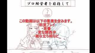【ロードオブダンジョン】琴葉姉妹はダン