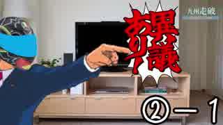 ぼくの九州制覇 ②-1【Cevio車載】