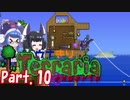 【Terraria】ウナきりテラリアexpert Part.10【音街ウナ・東北きりたん】