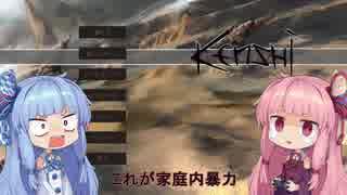 【Kenshi】早口姉妹のKenshi初見プレイpart50【VOICEROID】