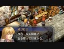 【実況】英雄伝説_空の軌跡SC_第16回 2/4