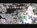 【Rana52293】 また新しい春が来る 【ボカロネット】