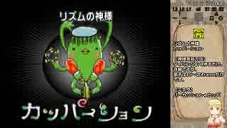 【TAS】エンドネシア part4(WIP)【弦巻マ