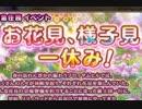 【実況】 今日から始まる害虫駆除物語 Part719【FKG】