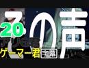 ゼノブレイド2 二人目外国人の実況その20 ((( ゚Д゚)))シュルク...
