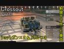 【Crossout】自由に車を作ってバトル Part15・生声実況
