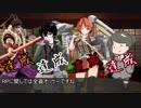 【シノビガミ】勾玉part6(最終回)【ゆっくりTRPG】