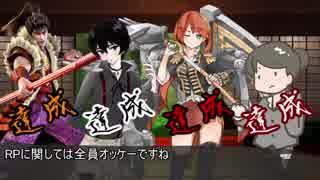【シノビガミ】勾玉part6(最終回)【ゆっ
