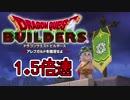【実況】1.5倍速ドラゴンクエストビルダーズ part24