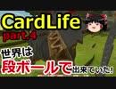 【CardLife】ザ・ゆっくり段ボール生活part.4