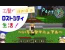 【Minecraft】工魔でほのぼのロストシティ生活! Part7【ゆっくり実況】~いろんなマニュアル~