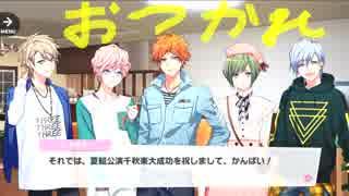 【実況】ガチホモ✩演劇団Part77【A3!】