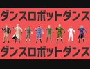 【APヘタリアMMD】みんなでダンスロボットダンス