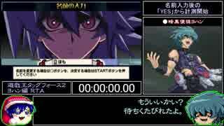 【PSP】遊戯王デュエルモンスターズGX TAG FORCE2 ヨハン編RTA 1時間04分37秒 前編